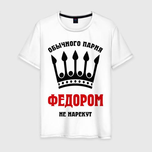 Мужская футболка хлопок Царские имена (Фёдор)
