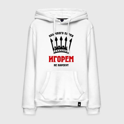 Мужская толстовка хлопок Царские имена (Игорь)