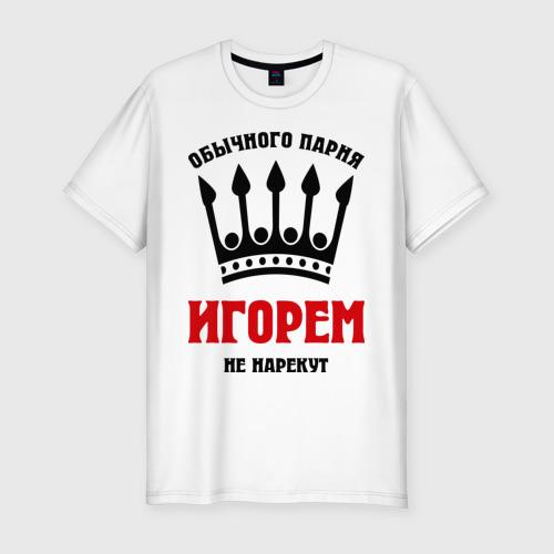 Мужская футболка хлопок Slim Царские имена (Игорь)