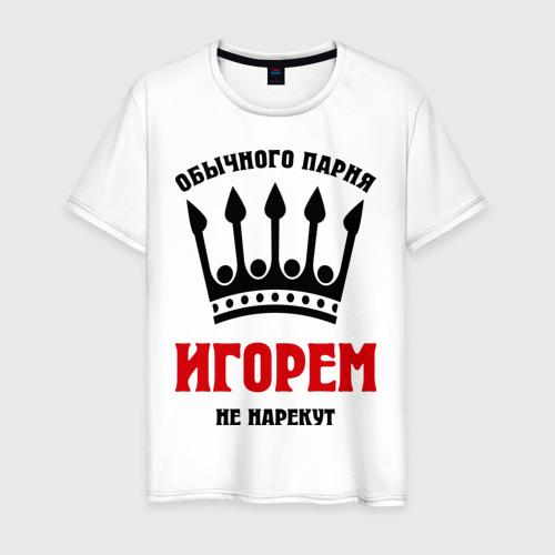 Мужская футболка хлопок Царские имена (Игорь)