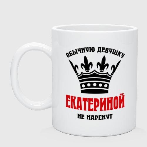 Кружка керамическая Царские имена (Екатерина)
