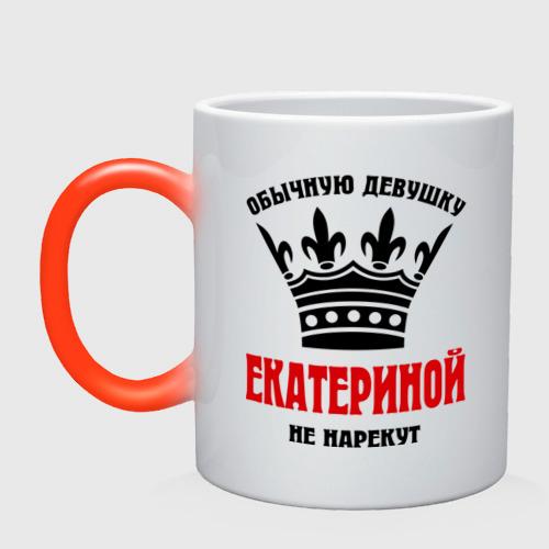 Кружка хамелеон Царские имена (Екатерина)