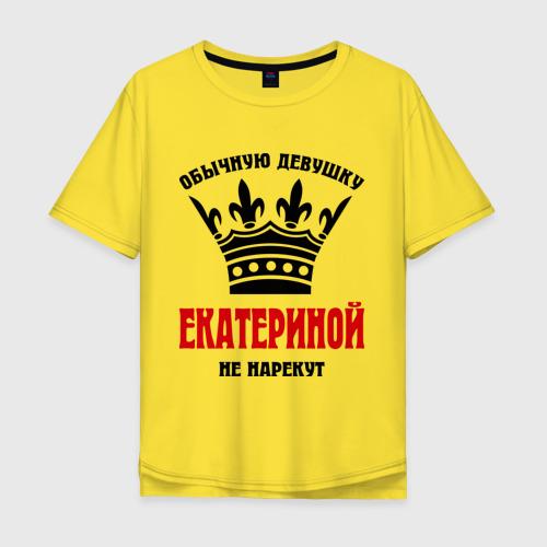 Мужская футболка хлопок Oversize Царские имена (Екатерина)