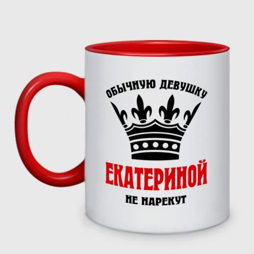 Кружка двухцветная Царские имена (Екатерина)