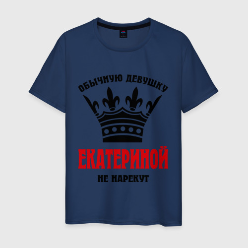 Мужская футболка хлопок Царские имена (Екатерина)