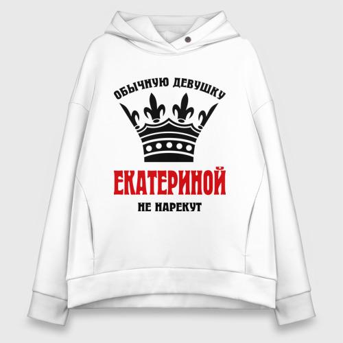 Женское худи Oversize хлопок Царские имена (Екатерина)