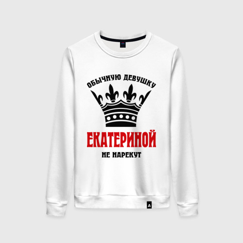 Женский свитшот хлопок Царские имена (Екатерина)