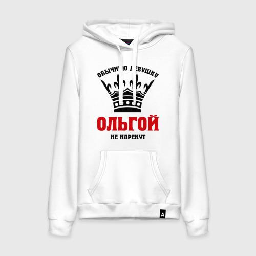 Женская толстовка хлопок Царские имена (Ольга)
