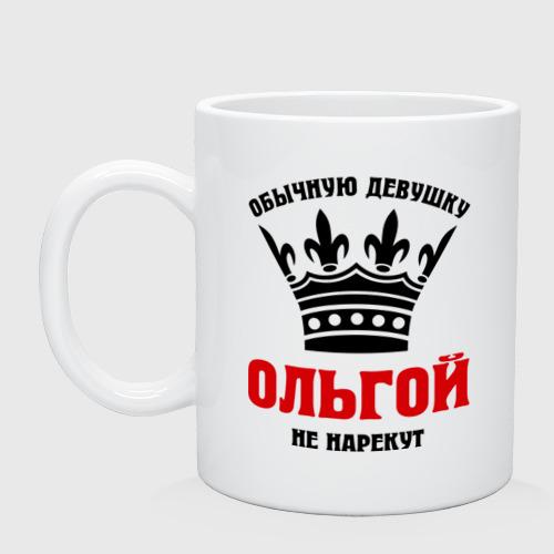 Кружка керамическая Царские имена (Ольга)