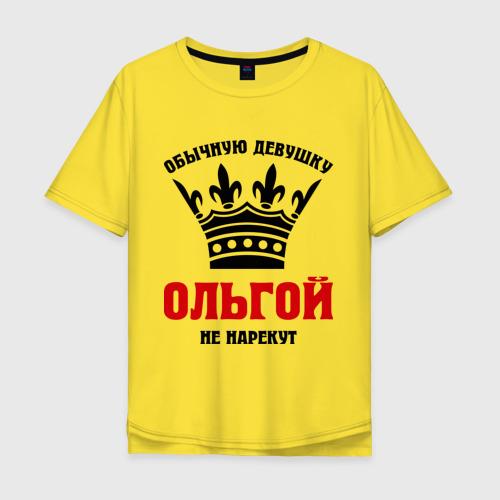 Мужская футболка хлопок Oversize Царские имена (Ольга)