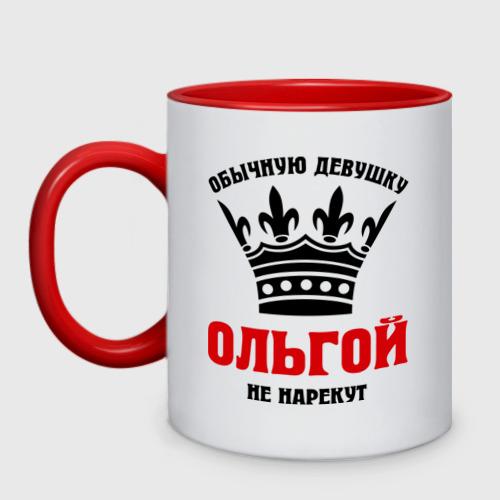 Кружка двухцветная Царские имена (Ольга)