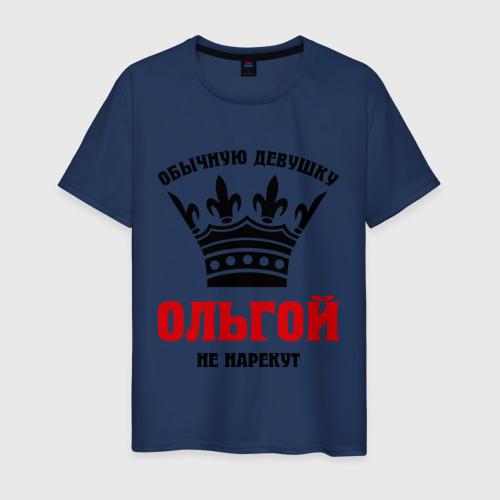 Мужская футболка хлопок Царские имена (Ольга)