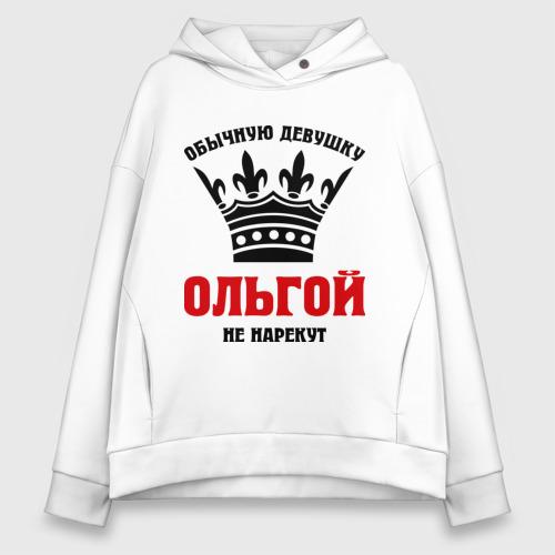 Женское худи Oversize хлопок Царские имена (Ольга)