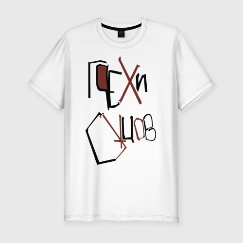 Мужская футболка премиум Грехи Отцов