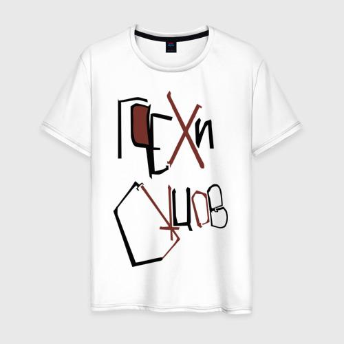 Мужская футболка хлопок Грехи Отцов