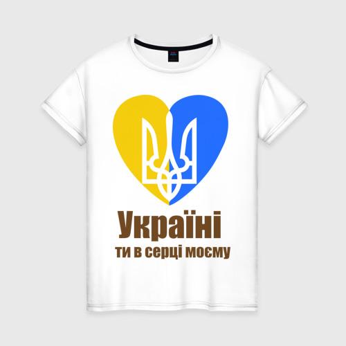 Женская футболка хлопок Украина в сердце моём