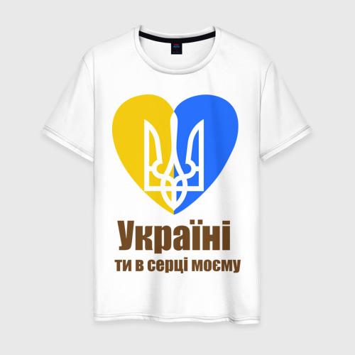 Мужская футболка хлопок Украина в сердце моём