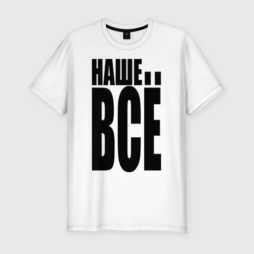 Мужская футболка хлопок Slim НЕФТЬ - НАШЕ ВСЁ