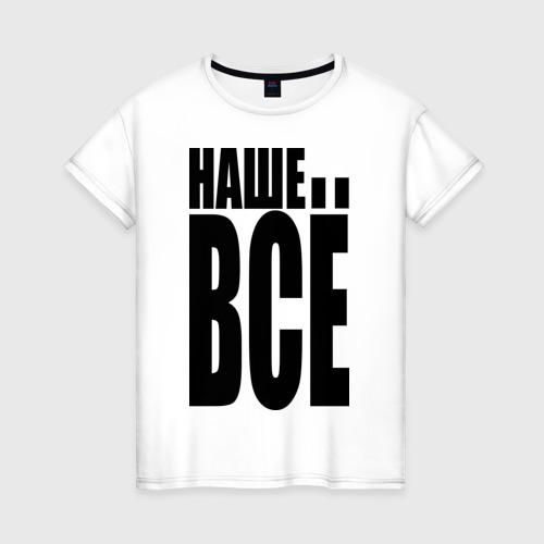Женская футболка хлопок НЕФТЬ - НАШЕ ВСЁ