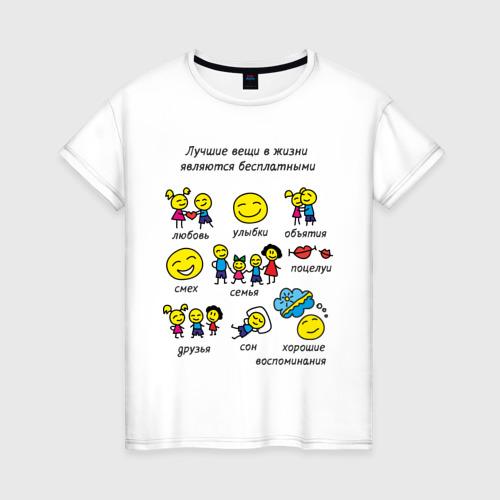 Женская футболка хлопок Лучшие вещи - бесплатные