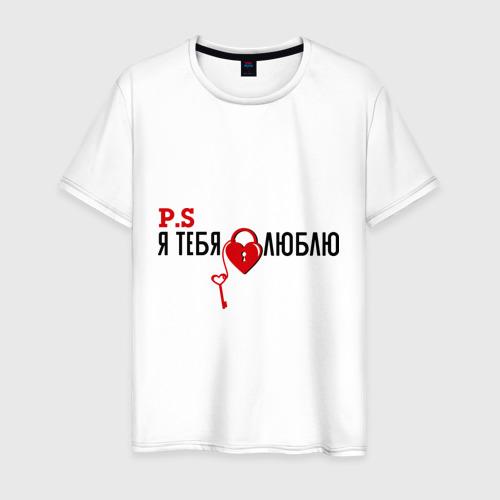 Мужская футболка хлопок P.S я тебя люблю