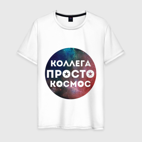 Мужская футболка хлопок Коллега просто космос