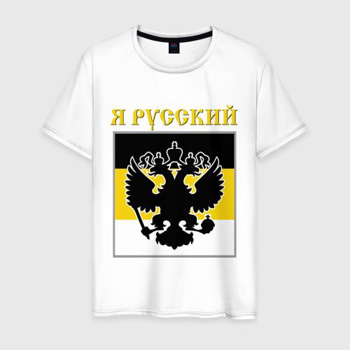 Мужская футболка хлопок Флаг, я русский