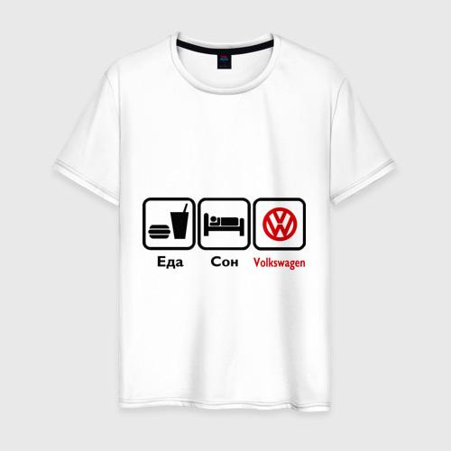Мужская футболка хлопок Главное в жизни - еда, сон,volkswagen.