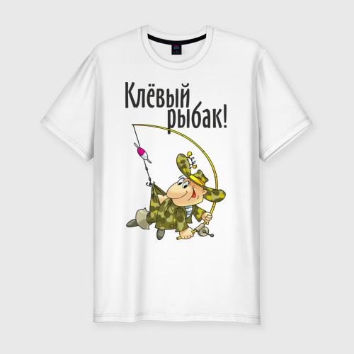 Мужская футболка хлопок Slim Клевый рыбак!