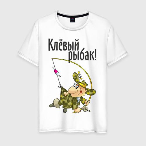 Мужская футболка хлопок Клевый рыбак!