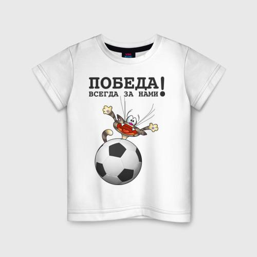 Детская футболка хлопок Победа всегда за нами