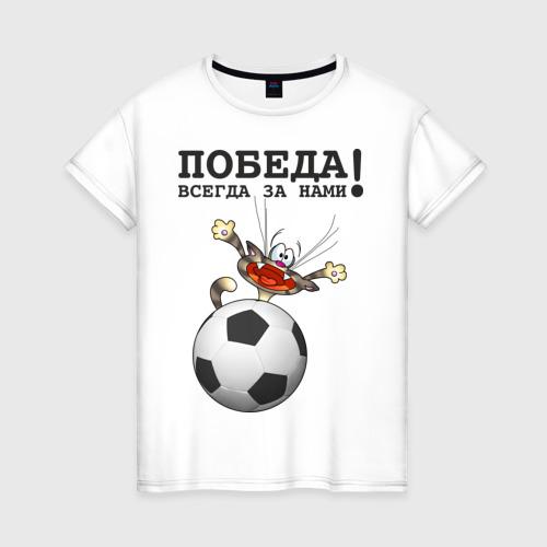 Женская футболка хлопок Победа всегда за нами