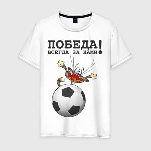 Мужская футболка хлопок Победа всегда за нами