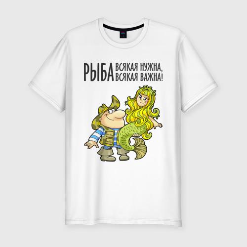 Мужская футболка хлопок Slim Рыба всякая нужна
