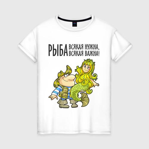 Женская футболка хлопок Рыба всякая нужна
