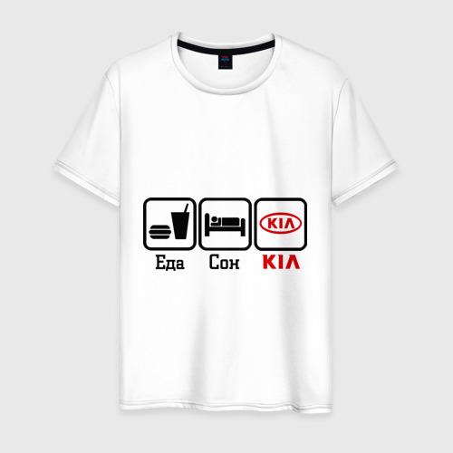 Мужская футболка хлопок Главное в жизни – еда, сон, KIA.