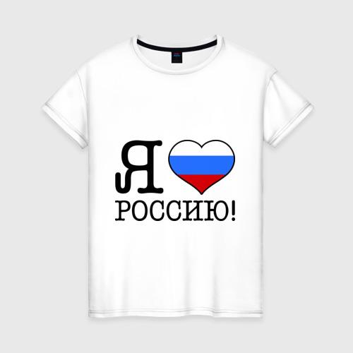 Женская футболка хлопок Я люблю Роcсию!