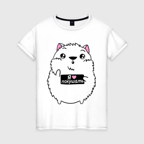 Женская футболка хлопок Я люблю покушать