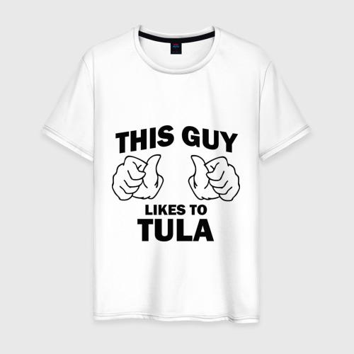 Мужская футболка хлопок Этот парень любит Тулу