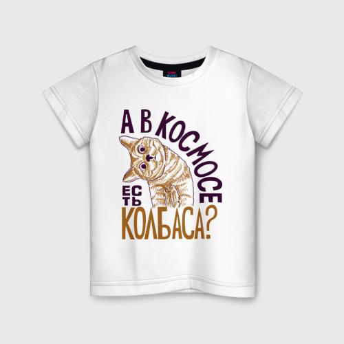 Детская футболка хлопок Кот и колбаса