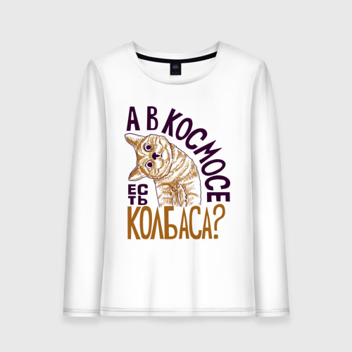 Женский лонгслив хлопок Кот и колбаса