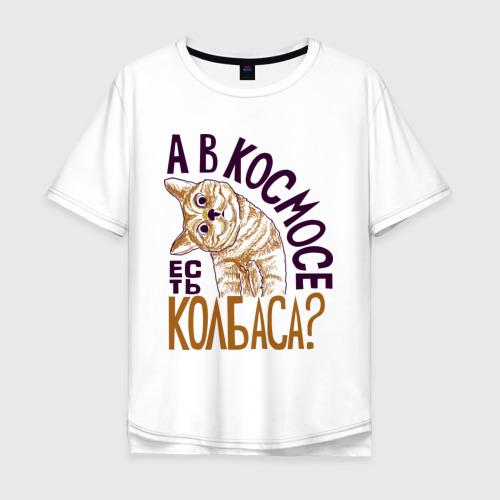 Мужская футболка хлопок Oversize Кот и колбаса