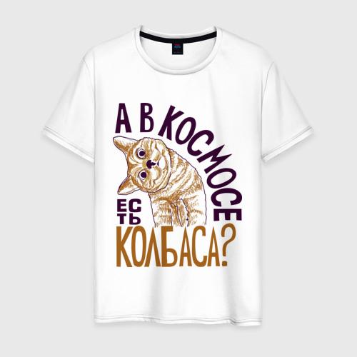 Мужская футболка хлопок Кот и колбаса