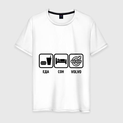 Мужская футболка хлопок Главное в жизни - еда, сон, volvo.