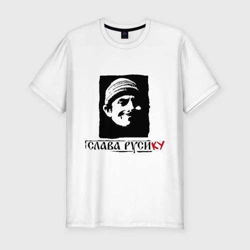 Мужская футболка хлопок Slim Слава Русику