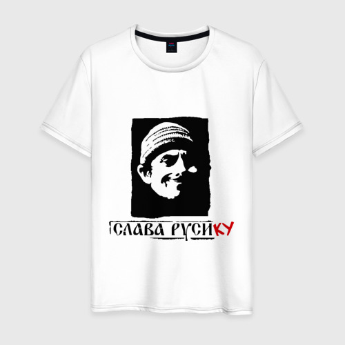 Мужская футболка хлопок Слава Русику