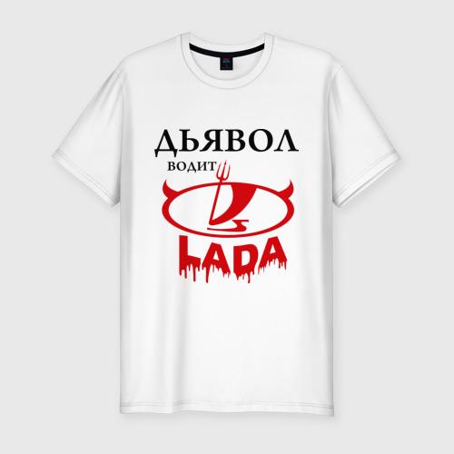 Мужская футболка хлопок Slim Дьявол водит LADA