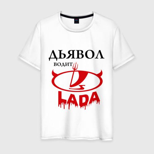 Мужская футболка хлопок Дьявол водит LADA