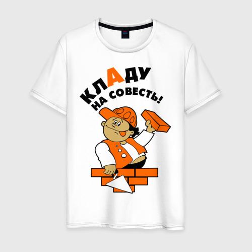 Мужская футболка хлопок Кладу на совесть!