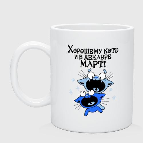 Кружка керамическая Хорошему котэ и в декабре март!